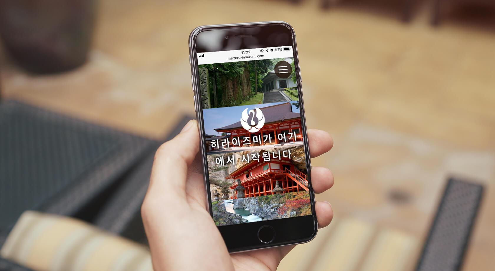 旅館 舞鶴 / Webサイト・リーフレット制作