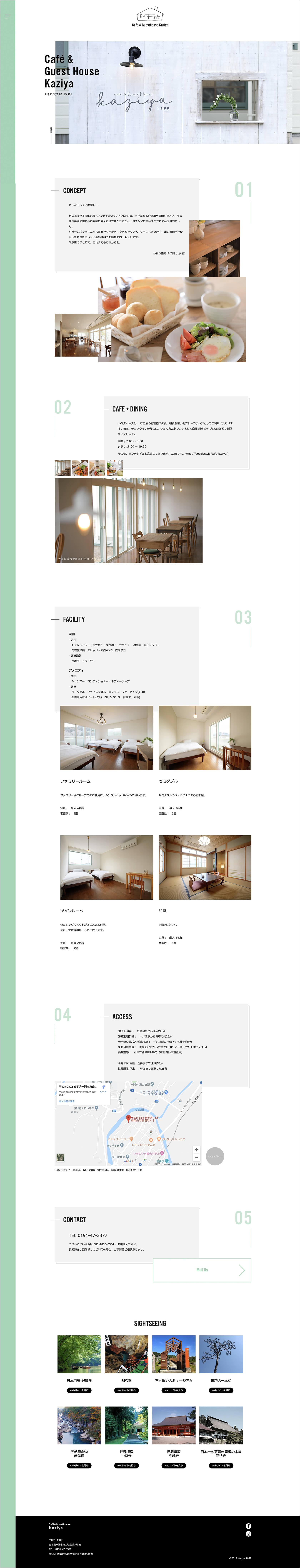 Cafe&Guesthouse Kaziya / Webサイト制作