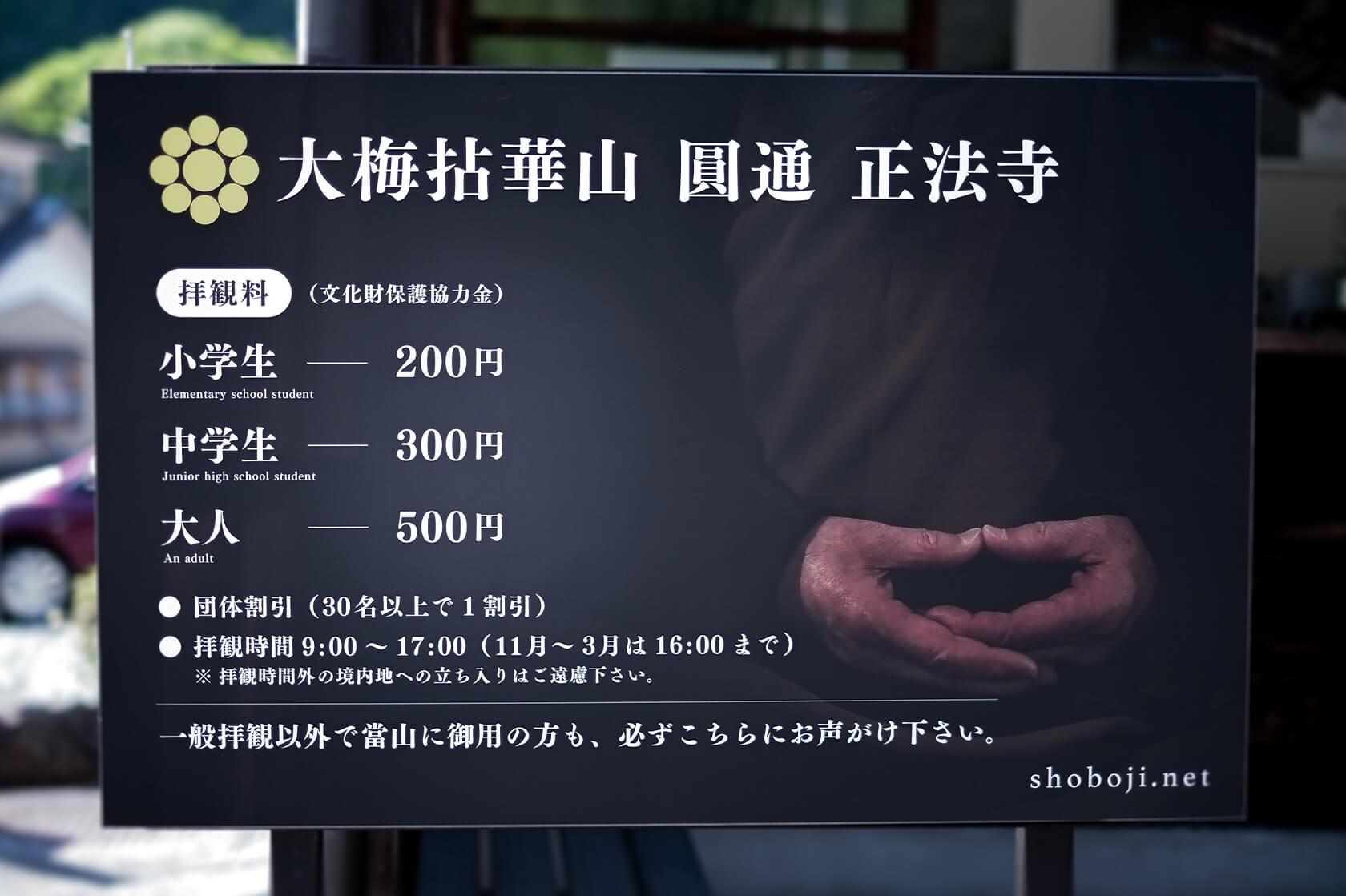 大梅拈華山 圓通 正法寺 / ポスター・冊子・看板制作