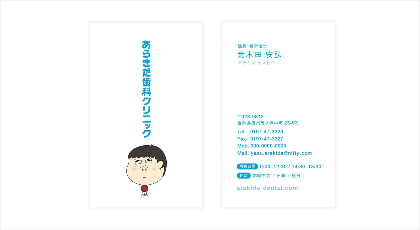 あらきだ歯科クリニック / 診察券・名刺・薬袋制作