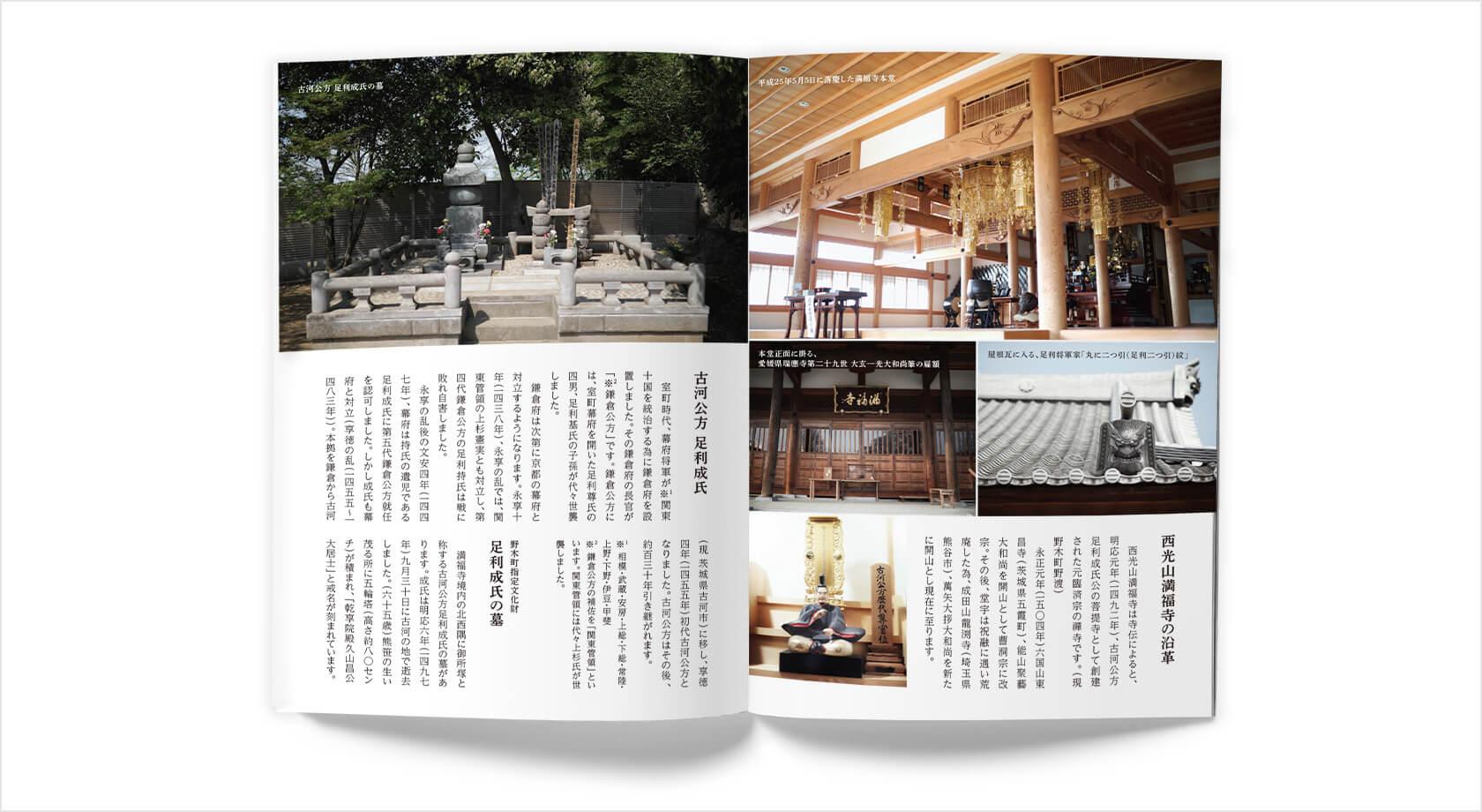 西光山 満福寺 / パンフレット・冊子制作