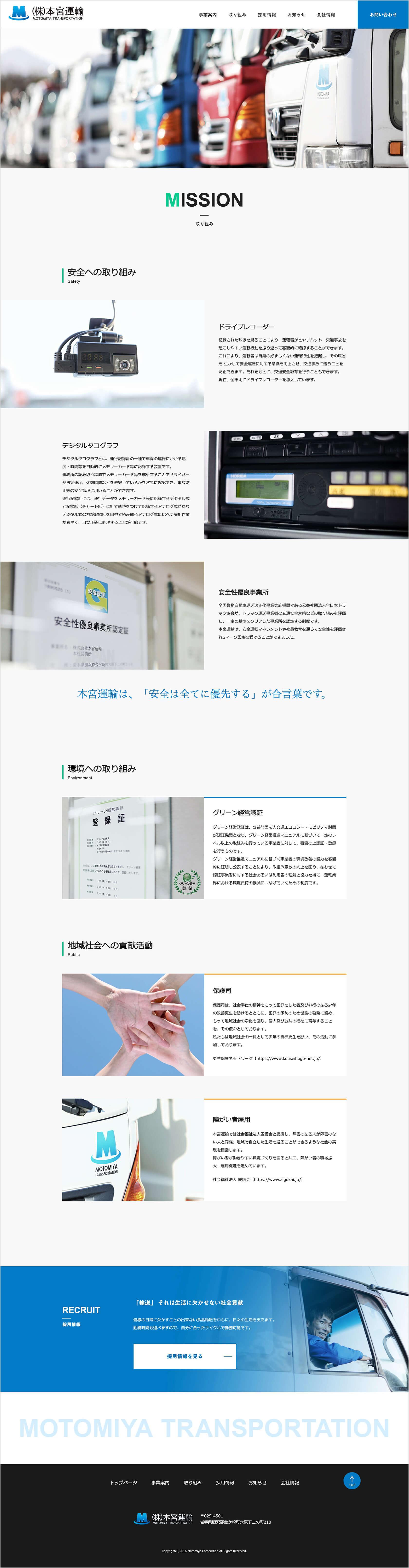 株式会社 本宮運輸 / Webサイトリニューアル