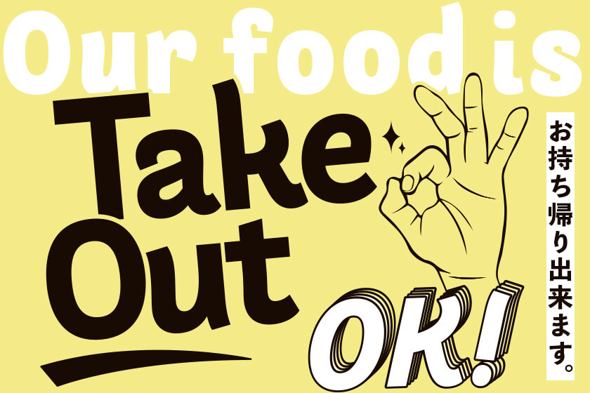 TAKE OUT Poster.