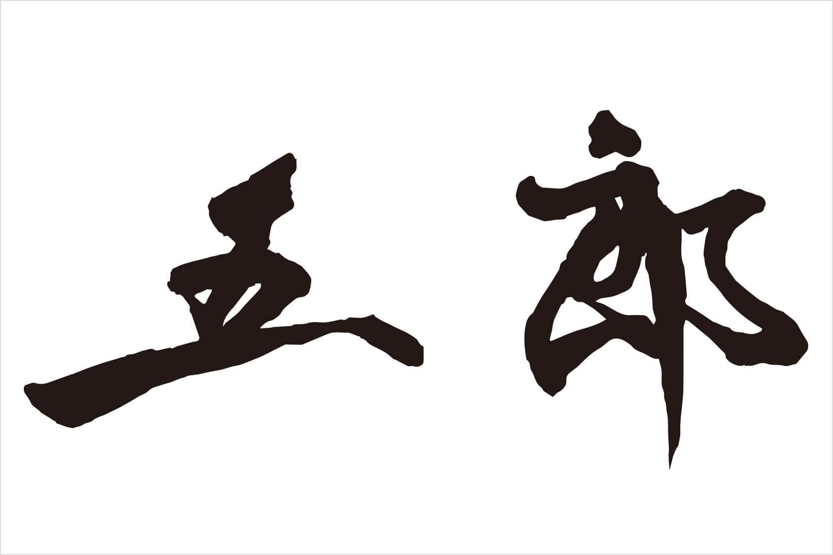 株式会社 五郎不動産 / フラッグ制作