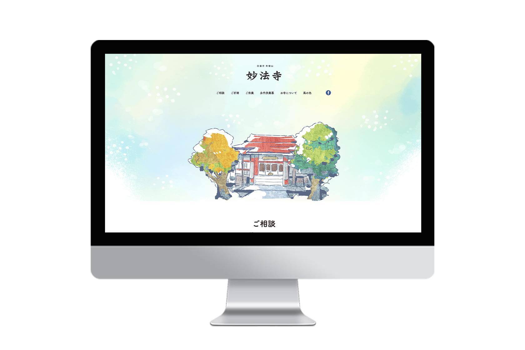常磐山 妙法寺 / Webサイト・パンフレット作成